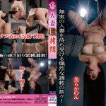 人妻獄拷問